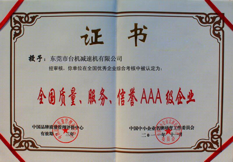 中国企业3A级认证